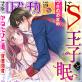[TL]禁断Loversロマンチカ Vol.019 ドS王子と眠り姫