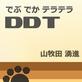 DDT (でぶでかテカテカ)