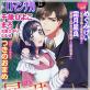 [TL]禁断Loversロマンチカ Vol.024 暴君と愛奴隷