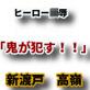 コミッション03 「鬼が犯す!!」
