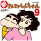 新クレヨンしんちゃん 9
