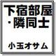 下宿部屋・隣同士 小玉オサム作品集57