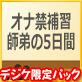 【デジケット限定パック】オナ禁補習‐師弟の5日間