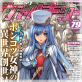 コミックヴァルキリーWeb版Vol.79
