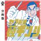 【分冊版】ヤブ医者薮ギンジ 13