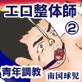 エロ整体師♂父さんの秘密のビデオテープ 誠次(2)