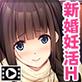 赤ちゃんほしいな(ハート)〜今日からはじまる妊活(らぶらぶ)えっち〜 The Motion Anime