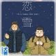 犬義 短編漫画作品2 恋雪 〜きっと happy new year