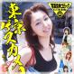 東京ゲスカメ日記 姉ちゃん、もったいぶらず一発どう? 写真合体コミック素人ハメ撮り現場報告