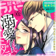 [TL]禁断Lovers Vol.102
