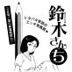 鈴木さんち 2日目【単話】