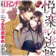 [TL]禁断Loversロマンチカ Vol.025 悦楽の逃避行