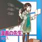 漫画の先生ep3.