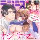 [TL]禁断Lovers Vol.105