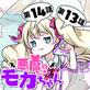 悪魔のモカちゃん 第13話〜第14話【単話】