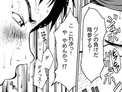 [KOWMEIISM] の【般若湯金剛】