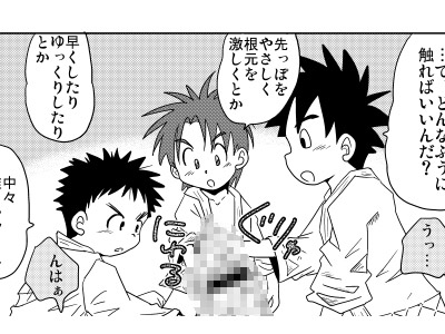 Boys Diary 03