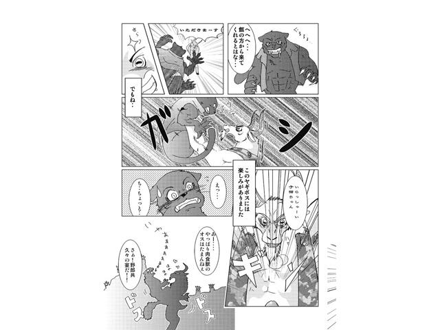 獣人屋創刊号