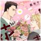 花ときどきくま【分冊版】 2話