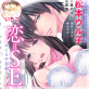 [TL]禁断Lovers Vol.107