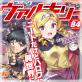 【無料】コミックヴァルキリーWeb版Vol.84【6/13まで無料】