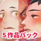 麻川ゲイ漫画5作品パック