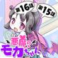 悪魔のモカちゃん 第15話〜第16話【単話】