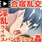 姦染CLIPPING CHRONICLE The Motion Anime 前編