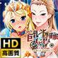 OVA巨乳プリンセス催眠#1 Revenge 〜復讐に立つ亡国の王子〜 HD版