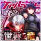 コミックヴァルキリーWeb版Vol.86
