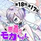 悪魔のモカちゃん 第17話〜第18話【単話】
