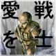 戦士に愛を : 9