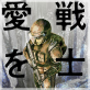 戦士に愛を : 11