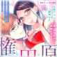 [TL]禁断Lovers Vol.110