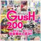 【無料】GUSH 200号記念 無料試し読み冊子