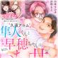 [TL]禁断Lovers Vol.112