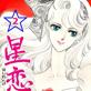 星恋華 2