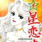 星恋華 4