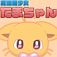 魔法猫少女たまちゃん3