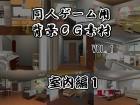[ハッピープロジェクト] の【同人ゲーム用背景CG素材集】