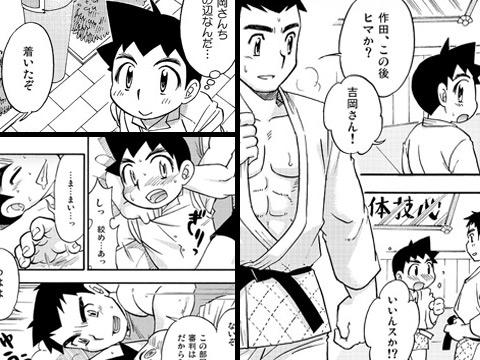 [山桃果実] の【続・白帯文太郎】