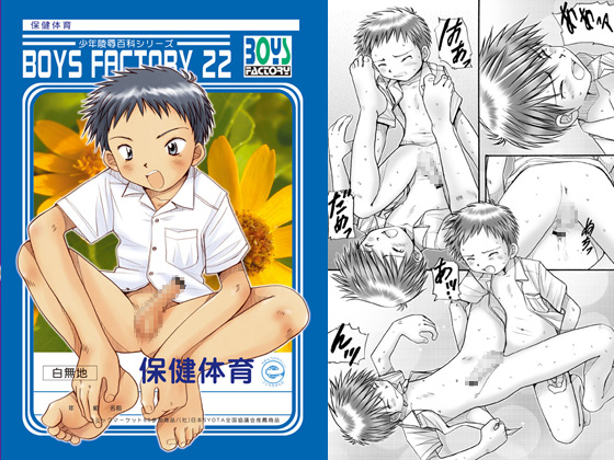 [BOYS FACTORY] の【BOYS FACTORY 22】