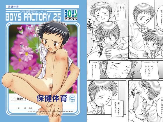 [BOYS FACTORY] の【BOYS FACTORY 25】