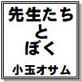 先生たちとぼく おじさんたちとぼく(2)