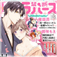 [TL]禁断Lovers Vol.115
