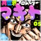 異世界プロレスラーマキト 5