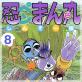 忍ペンまん丸 しんそー版【電子限定カラー特典付】 8