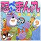 忍ペンまん丸 しんそー版【電子限定カラー特典付】 9