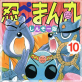忍ペンまん丸 しんそー版【電子限定カラー特典付】 10