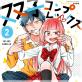双子コンプレックス(2) 【かきおろし漫画付】